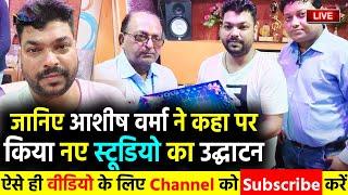 जानिए भोजपुरी संगीत निर्देशक #Ashish Verma ने कहा पर किया नए स्टूडियो का उद्घाटन