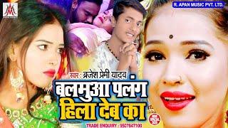बलमुआ पलंग हिला देब का // Brajesh Premi Yadav // Balamua Palang Hila Deb Ka / Bhojpuri Hitt Song