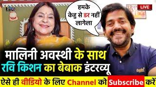 मालिनी अवस्थी के साथ गोरखपुर सांसद #Ravi Kishan जी का बेबाक इंटरव्यू