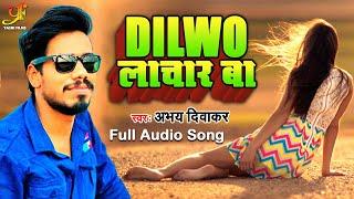 ????दिलवो लाचार बा???? | Abhay Diwakar का New Sad Song 2020 | Dilwo lachaar Ba | Romantic Love Photo Song