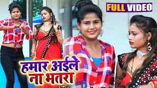 #VIDEO | Hamar Aaile Na Bhatra - हमार अईले ना भतरा | Amit Raj का सुपरहिट भोजपुरी गाना Bhojpuri Song