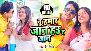 #Video - Tu Hamar Jaan Hau Ye Jaan | Prem Sinha का Bhojpuri Romantic Song | Bhojpuri Song 2020