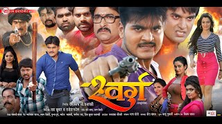 SWARG | #Arvind Akela Kallu , Nisha Dubey का Bhojpuri Full Movie - स्वर्ग | Sanjay Pandey