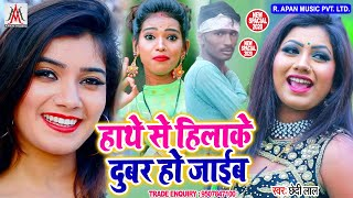 हाथ से हिलाक़े दूबर हो जाईब // Chhedi Lal // Hath Se Hilake Dubar Ho Jaib// Bhojpuri Viral Song