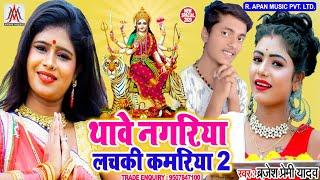 थावे नगरिया लचकी कमरिया // Brajesh Premi Yadav // Thawe Nagariy Lachake Kamariya / #Navratri_Song_20