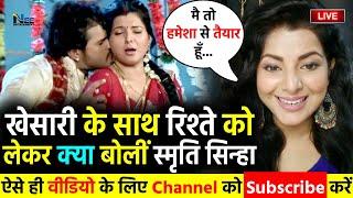 #Khesari lal Yadav के साथ रिश्ते को लेकर क्या बोलीं भोजपुरी अभिनेत्री #Smriti Sinha