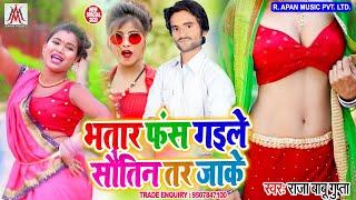 भतार फंस गईले सौतिन तर जाके // Raja Babu Gupta // Bhatar Fans Gaile Sautin Tar Jake // Bhojpuri Song