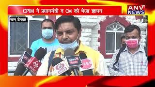 Nahan : CPIM ने प्रधानमंत्री व CM को भेजा ज्ञापन ! ANV NEWS HIMACHAL PRADESH !