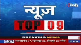 News TOP 09 || दिन भर की बड़ी खबरें