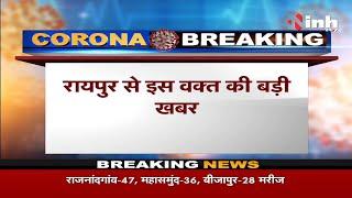 Corona Update || Corona Virus Outbreak in Raipur में सबसे 514 Corona संक्रमित मरीज, 8 की मौत
