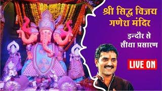 श्री सिद्ध विजय गणेश मंदिर, Ganesh aarti | Ganesh Ji Bhajan ||Day 4|