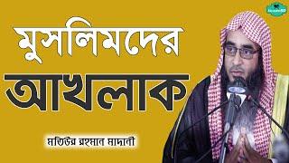 একজন মুসলিম হিসেবে আপনার আখলাক কেমন হওয়া উচিত?? | Bangla Waz Islamicbd