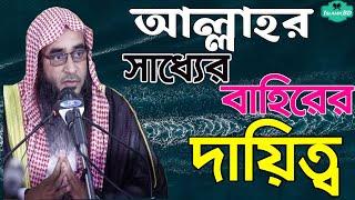 Bangla Waz | আল্লাহর সাধ্যের বাইরে দায়িত্ব গুলো কি কি??? | Islamicbd