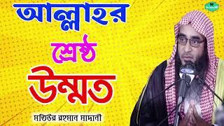 Bangla Waz Mahfil | আল্লাহর শ্রেষ্ঠ উম্মত কারা?? জেনে নিন | Islamicbd