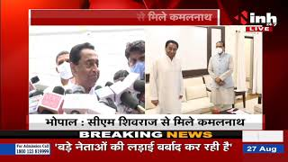 MP Bhopal News || CM Shivraj Singh Chouhan से मिले कमलनाथ, 21 सितंबर से विधानसभा सत्र को लेकर चर्चा