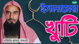 ইসলামের খুঁটি কয়টি? অবাক করা তথ্য জেনে নিন|  New Bangla Waz| Islamicbd