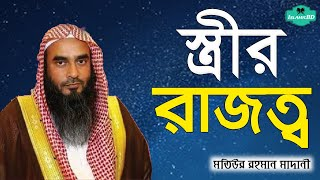 Bangla Waz mahfil | স্বামীর উপর রাজত্ব করলো স্ত্রী! কঠিন বাংলা ওয়াজ | Islamicbd