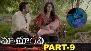 Mayadevi Full Movie Part 9 | Latest Telugu Movies | Chiranjeevi Sarja | Sharmiela Mandre | Aake