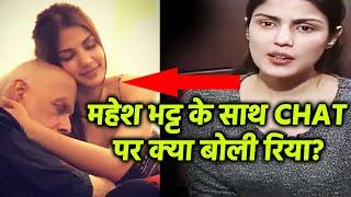 Mahesh Bhatt Ke Sath Chat Par Rhea Ne Kya Kaha? | Tak Ke Interview Me Kaha Sushant Ne Call Nahi Kiya