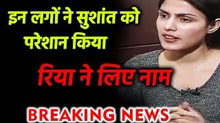 Rhea Ne Kaha Sushant In Logon Ke Vajah Se Pareshan Tha, Janiye Kaun Hai, Tak Interview Me Khulasa