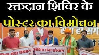 Jaipur News   रक्तदानशिविर के पोस्टर का विमोचन, प्रदेशाध्यक्ष SatishPoonia और RamlalSharma रहे मौजूद