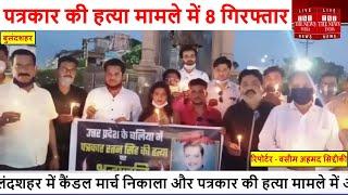 Uttar Pradesh // पत्रकार की हत्या मामले में आजमगढ़ रेंज के DIG ने दिया बयांन, 8 गिरफ्तार