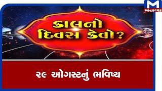 કાલનો દિવસ કેવો? (29 ઓગસ્ટનું ભવિષ્ય)  | Kal no Divas Kevo | mantavyanews