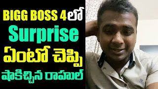 Singer Rahul Sipligunj about Bigg Boss 4 Telugu | Nagarjuna | Top Telugu TV