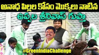 Uppala Srinivas Gupta Green Challenge Video   TRS STATE LEADER   #Vatsalyam foundation   Hyderabad