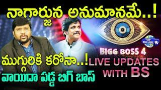 నాగార్జున అనుమానమే.. BIGG Boss 4 Latest Updates With BS | Nagarjuna | Top Telugu TV