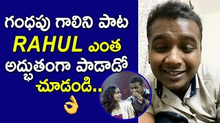 Singer Rahul Sipligunj Sings Gandhapu Galini Song From Priyuralu Pilichindi | Top Telugu TV