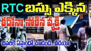 RTC బస్సు ఎక్కిన కరోనా సోకిన వ్యక్తి.. చివరికి ఏమైందో చూడండి.. వీడియో   Top Telugu TV