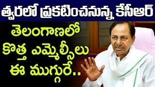 తెలంగాణలో కొత్త ఎమ్మెల్సీలు ఈ ముగ్గురే.. Telangana New MLC List   CM KCR   Top Telugu TV