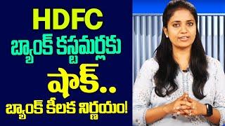 హెచ్డీఎఫ్సీ బ్యాంక్ కస్టమర్లకు షాక్.. బ్యాంక్ కీలక నిర్ణయం! HDFC Bank Cuts FD Interest Rates