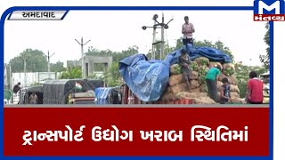 Ahmedabad: ટ્રાન્સપોર્ટ ઉદ્યોગ ખરાબ સ્થિતિમાં | Ahmedabad