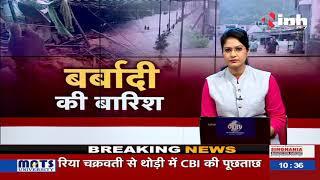 Chhattisgarh News || Chhattisgarh में लगातार बारिश से हाल बेहाल