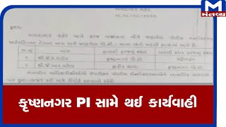Ahmedabad : કૃષ્ણનગર PI સામે થઈ કાર્યવાહી  | Ahmedabad