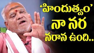 హిందుత్వాన్ని ఎవరన్నా వదిలిపెట్టను.. Gangu Upendra Sharma   BS Talk Show   Top Telugu TV