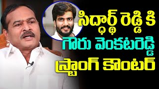 TDP Leader Gouru Venkat Reddy Strong Counter to Byreddy Siddharth Reddy | YS JAGAN | YSR