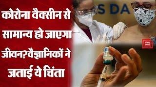 Covid-19 News Update: कोरोनावायरस Vaccine आने पर सामान्य हो जाएगा जीवन? वैज्ञानिकों ने जताई चिंता