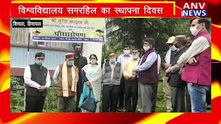 Shimla : स्वर्ण जयंती वर्ष के अवसर पर किया गया वृक्षारोपण ! ANV NEWS HIMACHAL PRADESH !
