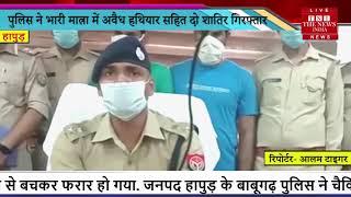 Hapur News // बाबूगढ़ पुलिस ने भारी मात्रा में अवैध हथियार सहित दो शातिर गिरफ्तार