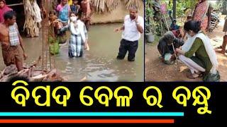 Smrutirekha Pahi visits Flood affected area in Dharmashala | ଏମିତି ଲୋକଙ୍କ ସେବା କରୁଛନ୍ତି ସ୍ମୃତିରେଖା