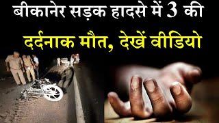Bikaner road accident   Rajasthan   ट्रक की टक्कर से बाइक सवार देवर-भाभी और 3 साल की बच्ची की मौत