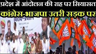 Khas Khabar | जनहित के मुद्दों पर हो रही सियासी परीक्षा, कांग्रेस-भाजपा उतरी सड़क पर | JAN TV