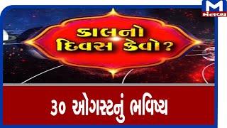કાલનો દિવસ કેવો? (30ઓગસ્ટનું ભવિષ્ય)  | Kal no Divas Kevo | mantavyanews