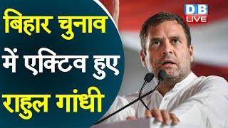बिहार चुनाव में एक्टिव हुए Rahul Gandhi | कांग्रेस करेगी 100 वर्चुअल सम्मेलन | #Bihar news | #DBLIVE