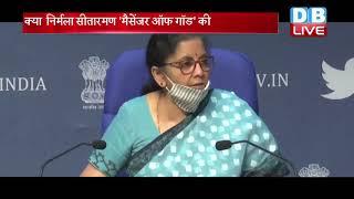 क्या  Nirmala Sitharaman 'Messenger Of God' की तरह जवाब देंगी |#DBLIVE