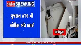 ગુજરાત ATS ના 11 અધિકારીઓ-કર્મીઓને કોરોના પોઝિટિવ | Gujarat ATS  | Corona