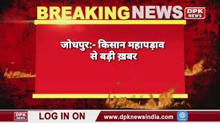 जोधपुर:- किसान महापड़ाव से बड़ी ख़बर, किसानों के महापड़ाव मे एक युवा किसान की मौत